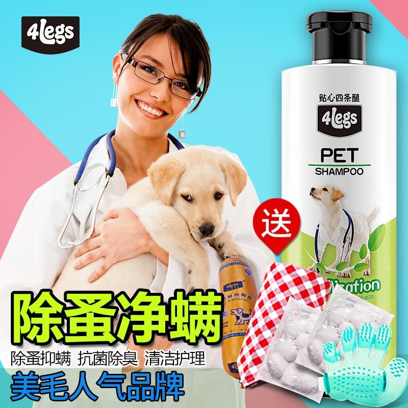 Маленькая собака гель для душа стерилизовать дезодорант общий золото волосы тедди домашнее животное статьи купаться убить клещ кроме бактерии кроме блоха кроме вошь