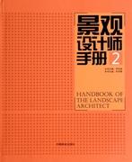 景觀設計師手冊(2)  博庫網