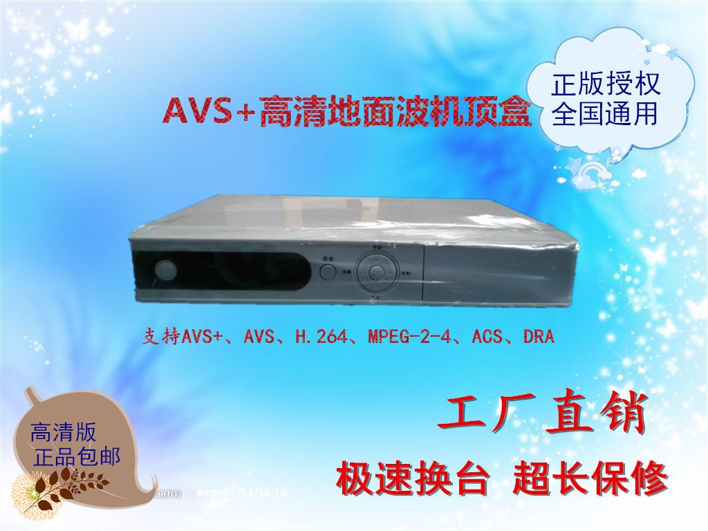 船用 家用 DTMB 国标AVS+ 1080P 高清无线地面波数字电视机顶盒