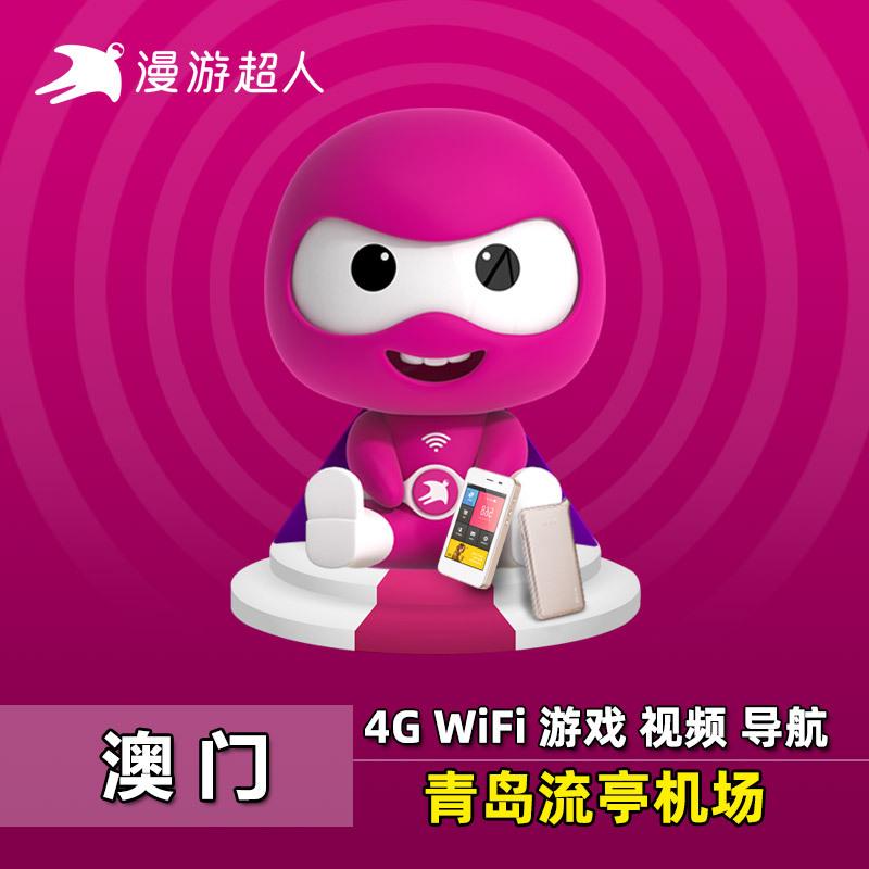 澳门wifi租赁港澳通用4G流量随身移动上网出国境外青岛流亭机场