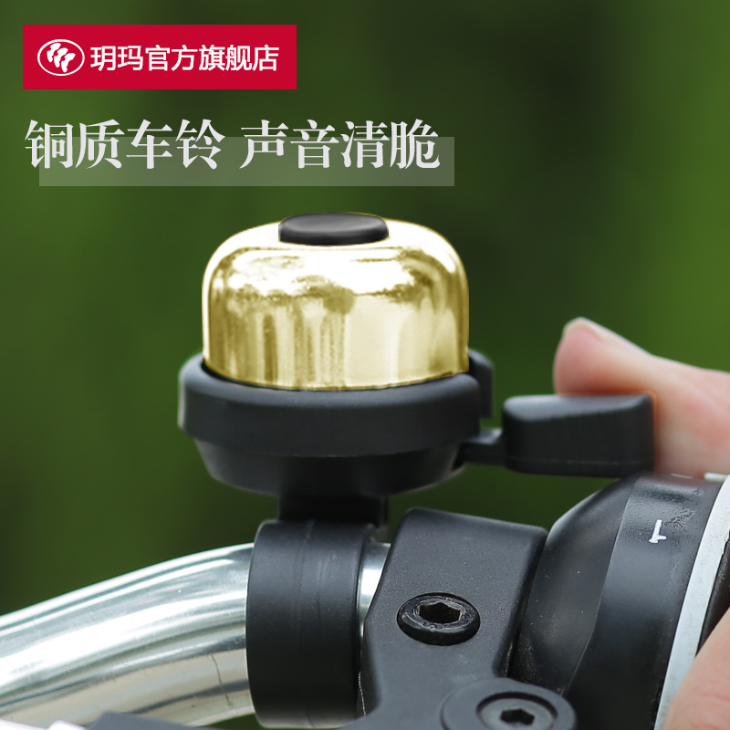 Велосипед колокол медь автомобиль колокол ретро динамик кольцо яркий верховая езда оборудование горный велосипед монтаж множество моллюск колокол
