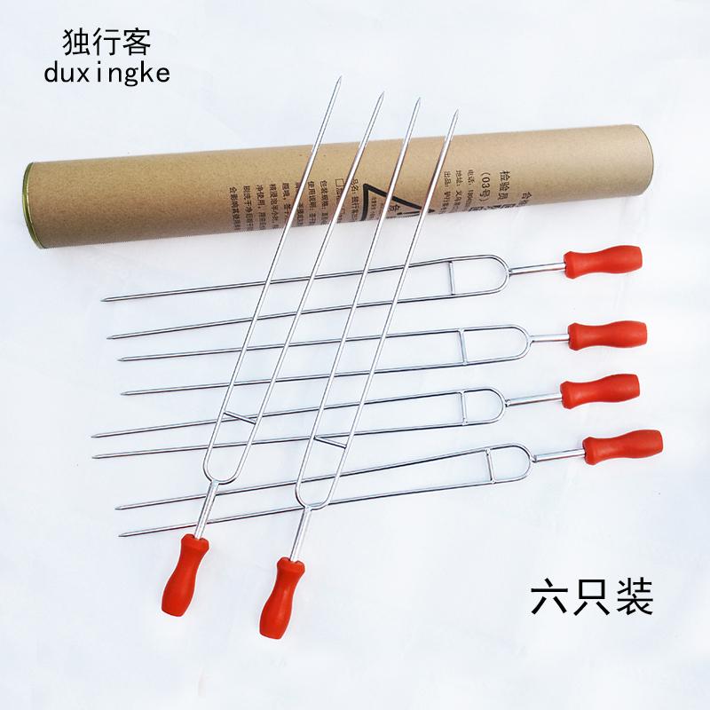 [独行客烧烤工具不锈钢烧烤签子 烤鱼U型双叉] стрелка [ 烧烤] стрелка [钢铁钎6支装]