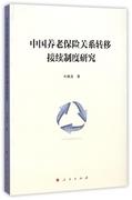中國養老保險關系轉移接續制度研究 博庫網