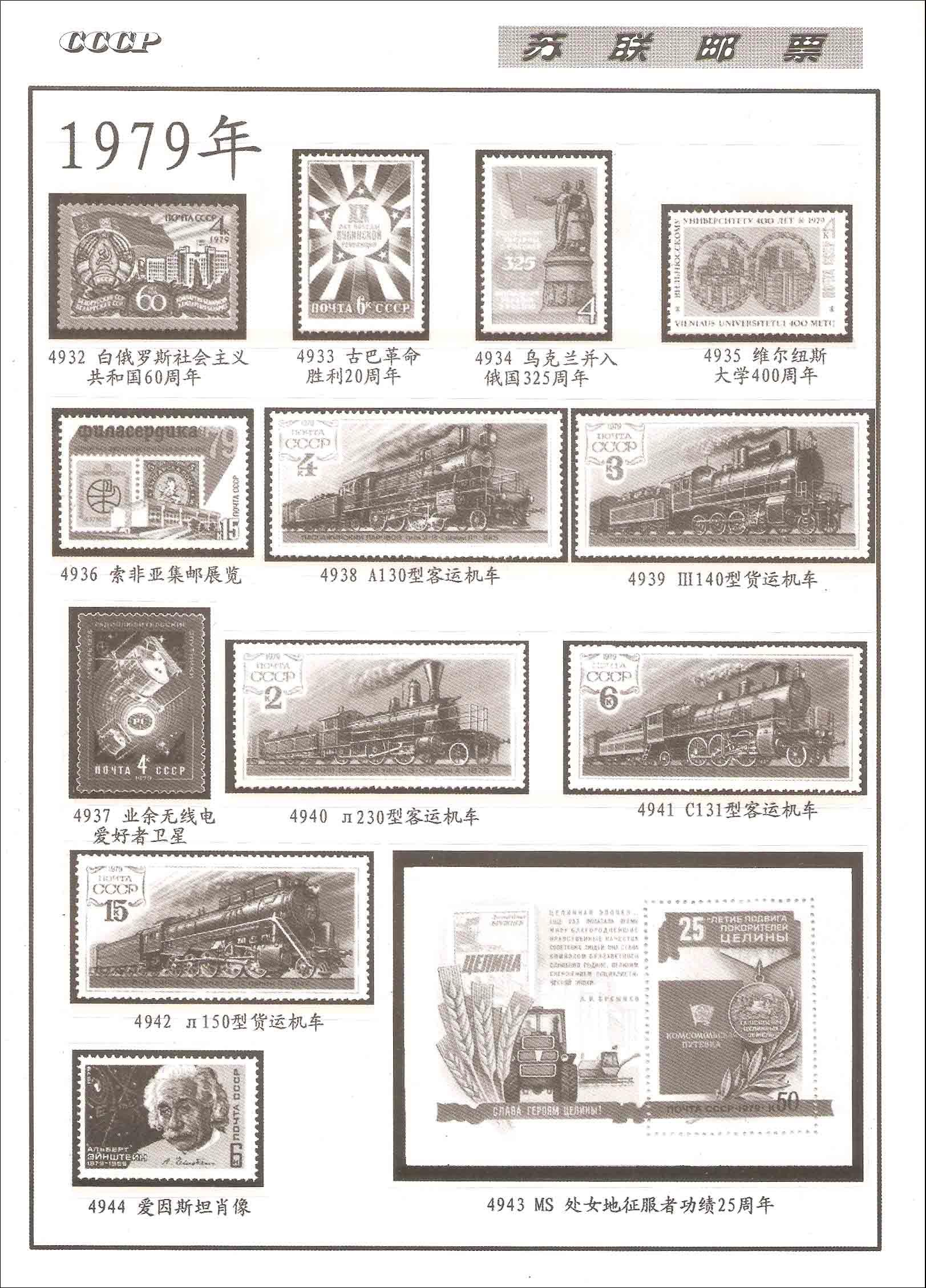 Провинция сучжоу присоединиться печать 1979 год провинция сучжоу присоединиться печать с отрывными листами расположение книга ( в целом 8 страница )