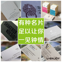 Business Card making creative business card design free printing high-grade business card thickening cotton Paper business card gilding pressure Bump Black Card coupon custom QR code promotional card business card
