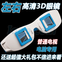 左右格式暴風電腦電視近視通專用3d眼鏡秒紅藍左右分屏立體觀屏鏡