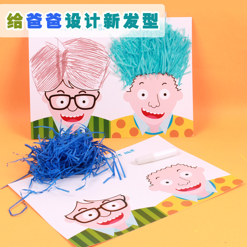 给爸爸设计发型 亲子幼儿园DIY手工材料 培训班手工 制作材料包