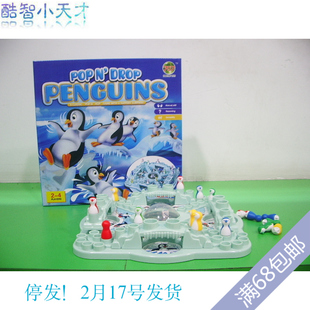 Penguin Penguin flight chess competition child interaction checkers puzzle brains Toys Desktop multiplayer games