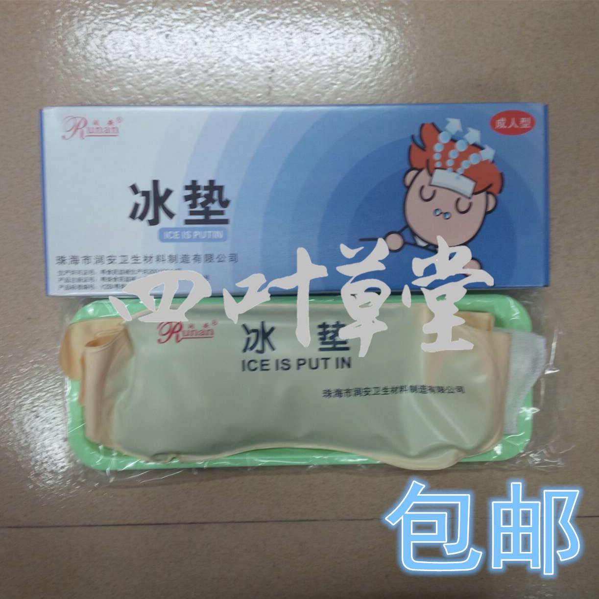 珠海润安冰垫冰袋(成人型)退热物理降温冰敷带包邮