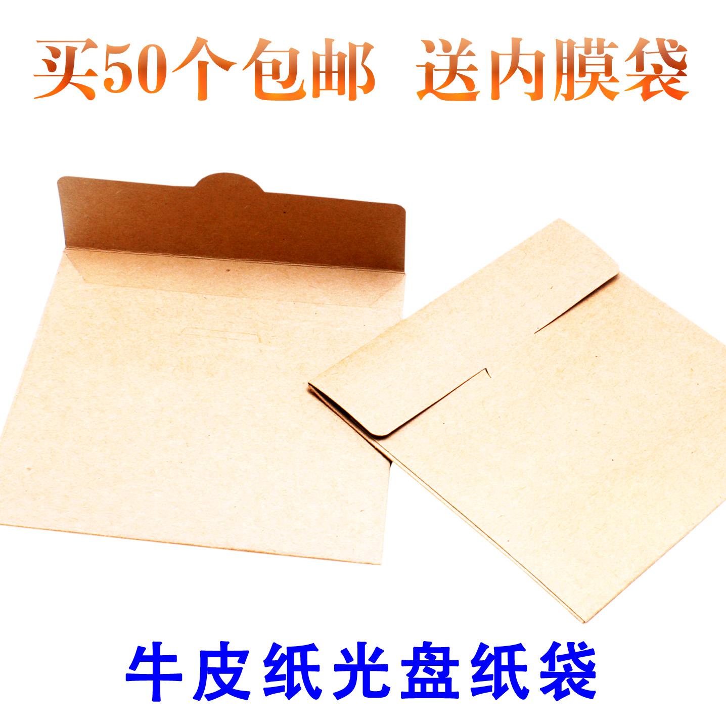 厚款 进口牛皮纸空白光盘袋DVD光盘纸袋 光盘盒精美个性CD袋 定制