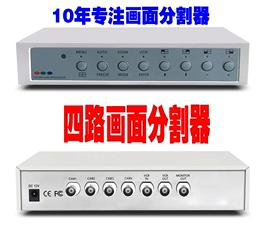 监控移动四画面分割器/4分割器/视频4进1出/BNC4进1出/配电源