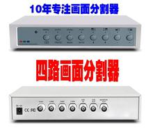Системы мониторинга/видеонаблюдения > Quad/ Квадраторы.