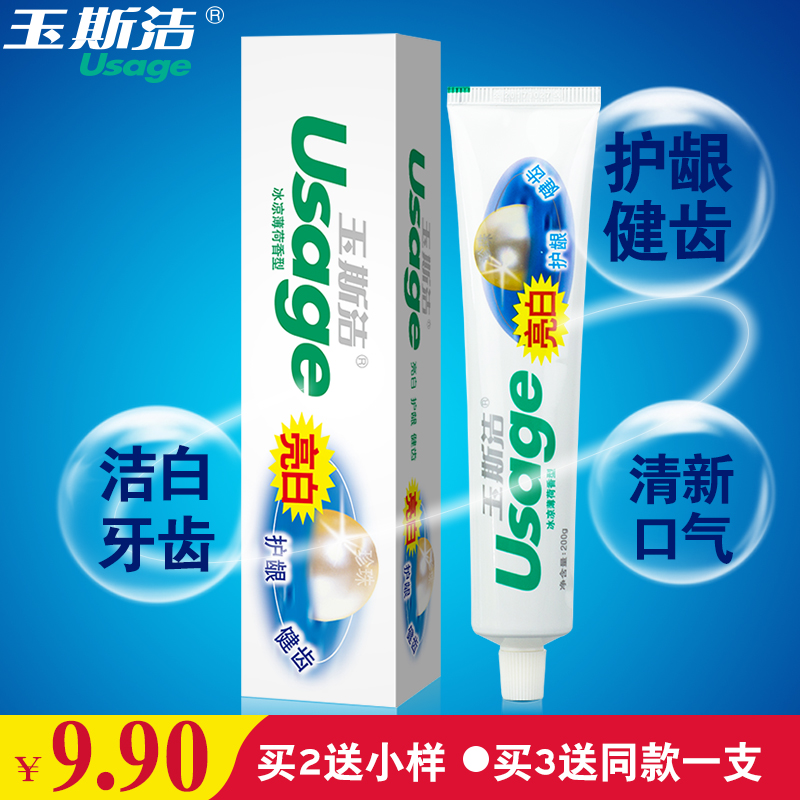 云汉玉斯洁护龈健齿200克护理牙膏好不好