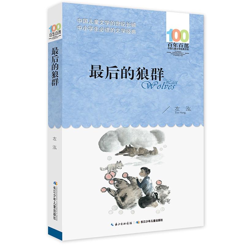 最后的狼群左泓百年百部中国儿童文学书系中小学生必读的文学8-9-10-11-12岁青少年三四五六年级初中课外畅销小说正版书籍