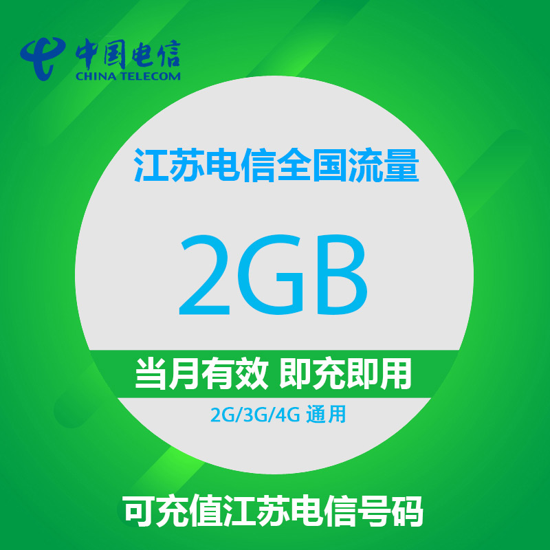 江蘇電信流量充值包2GB電信流量包2G 3G 4G全國 疊加包加油包