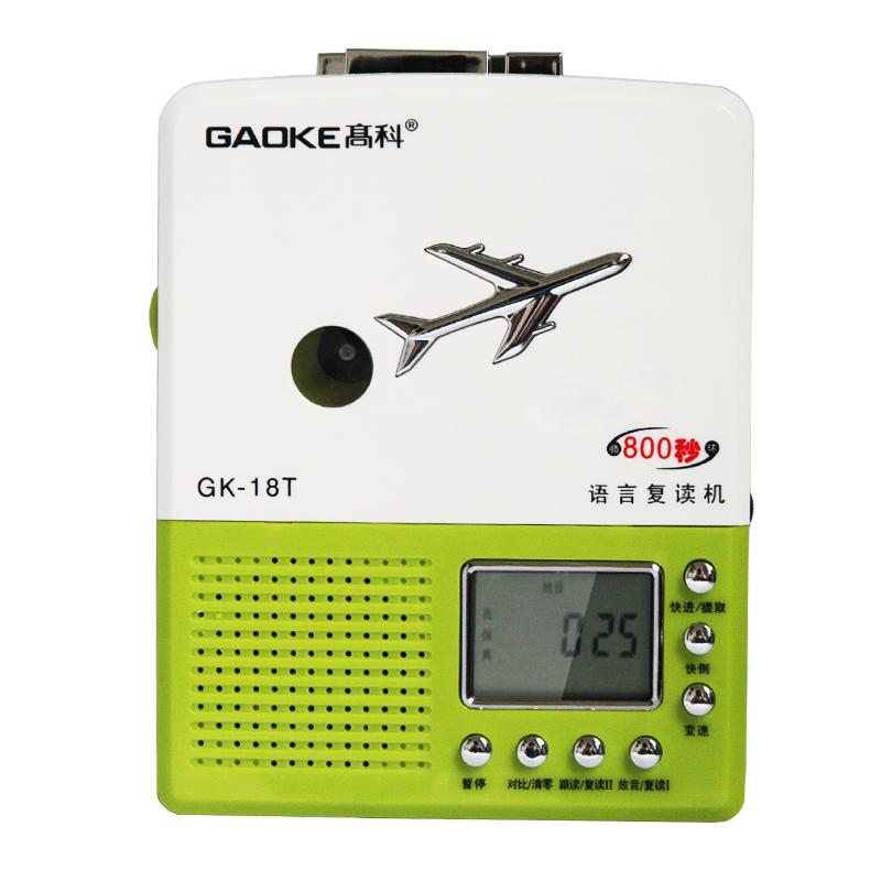 Gaoke 高科 GK~18T複讀機錄音機磁帶播放英語學習語言複讀機