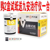 Nine Ann blood glucose test paper AGS-1000 test strip household electronic blood glucose tester AG605