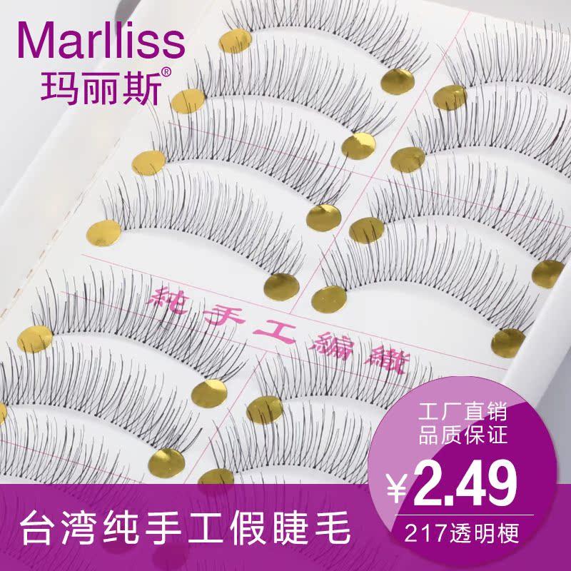 9.9 пакет mail 217 прозрачный стволовых Тайвань продажа ручной естественный обнаженной макияж ложные ресницы глаз ресницы