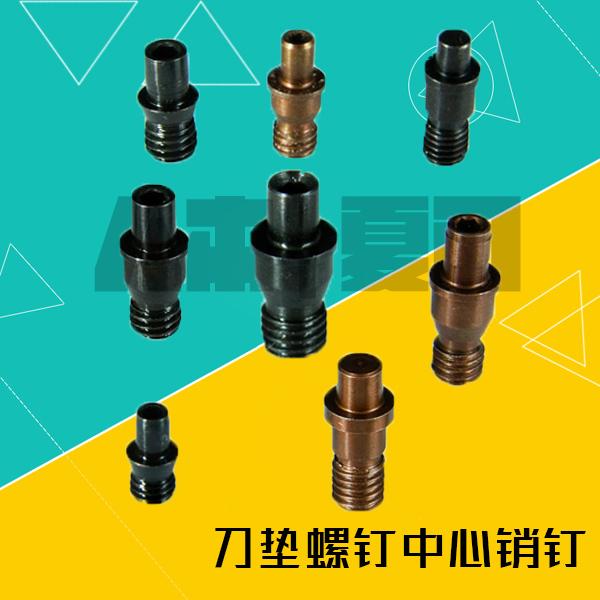 压板510/513数控车刀刀具配件中心销钉刀垫螺钉复合式刀杆613/617