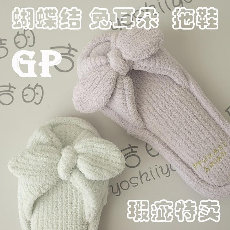 出口日本GP软绵绵兔耳朵蝴蝶结室内地板家居手工拖鞋瑕疵特卖