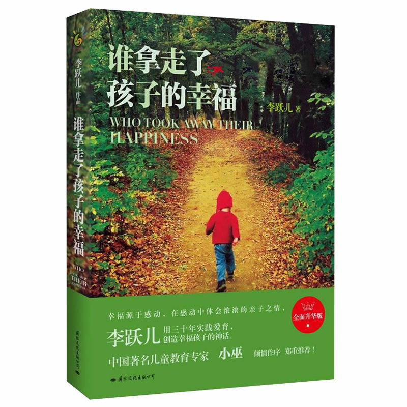 Fan Deng recommended live who took away the childs happiness. Li Yueer, a child education expert, recommended family education best-selling books love and freedom to capture childrens sensitive period. Good parents decide their life