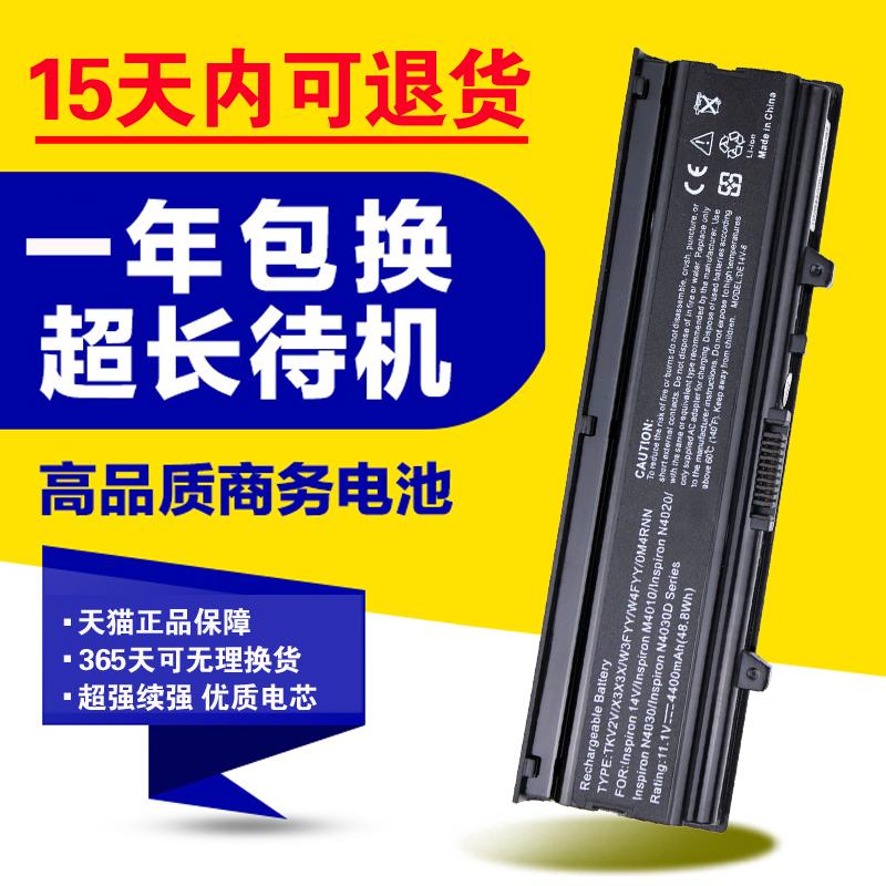 戴爾DELL Inspiron 14V 14VR N4020N4030 M4010 TKV