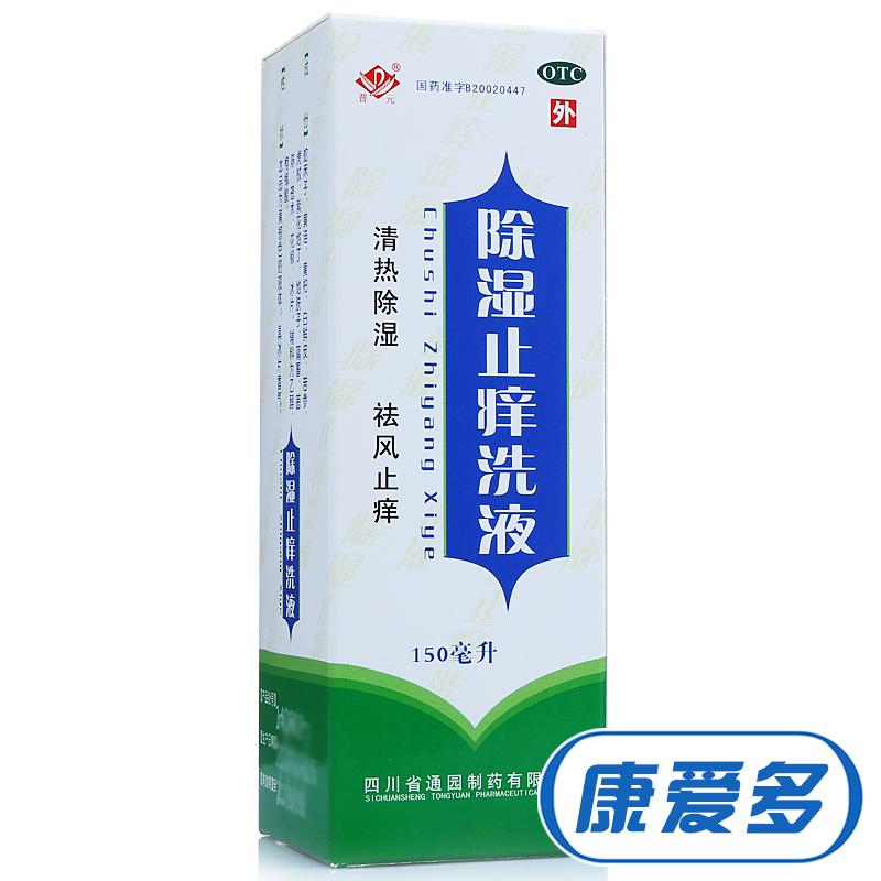 普元 除湿止痒洗液150ml 止痒成人湿疹 皮肤瘙痒  急性湿疹