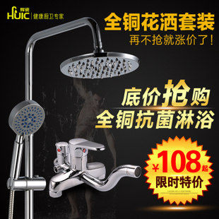 Hui porcelain copper shower faucet shower suite full of hot and cold all copper body lift shower bath Specials