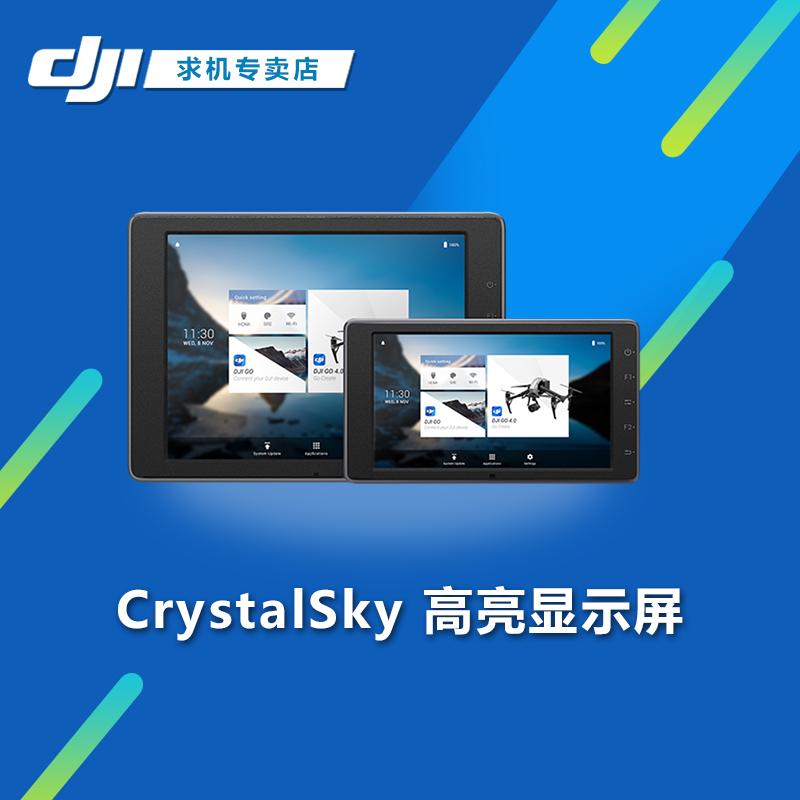 [ новые товары ] DJI большая граница CrystalSky основной момент экран 5.5/7.8 дюймовый супер яркий дисплей стоять