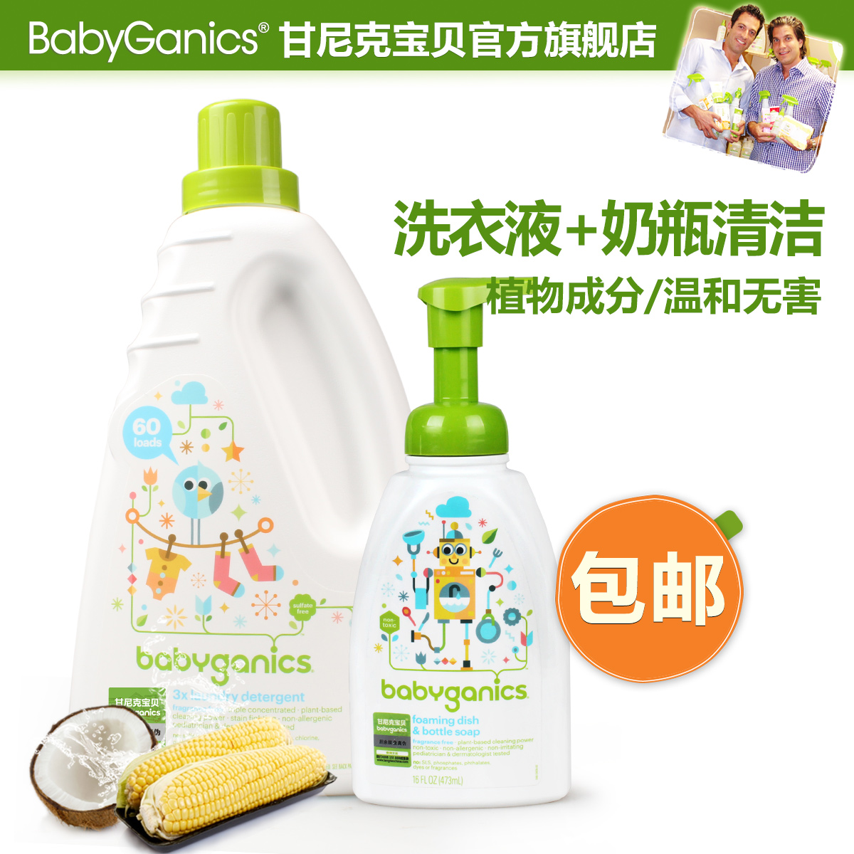 Сладкий никотин ребенок BabyGanics ребенок прачечная жидкость + бутылочка для кормления посуда фрукты и овощи чистый жидкость комбинированный набор