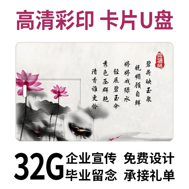 券后16.64元卡片式32g创意礼品定制防水优盘