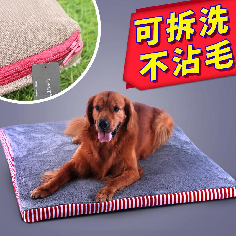 不沾毛狗墊子 可拆洗狗窩墊 寵物墊大型犬棉墊耐咬狗床金毛狗用品