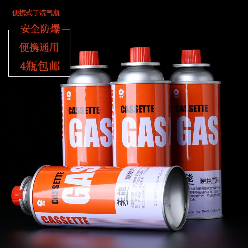 便攜防爆丁烷氣罐卡式爐罐戶外液化氣瓶瓦斯便攜式火鍋爐具燃氣罐