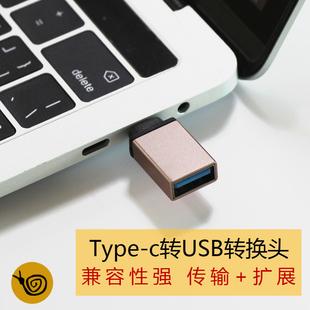 Type-c转换头USB数据线安卓手机OTG线转接头MacBook电脑pro16寸扩展器U盘14苹果笔记本12英寸mac15.4华为13.3