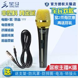 星馬 PC-M10金屬有線話筒麥克風 專業錄音電腦K歌電視電容麥