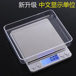 精准迷你家用电子称0.01g厨房秤烘培克称食物称重烘焙0.1g小天平