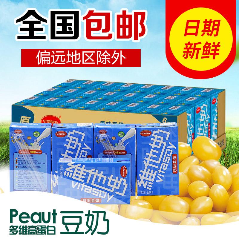 维他奶原味豆奶饮料250ml*24盒整箱早餐奶休闲饮品大豆奶多省包邮
