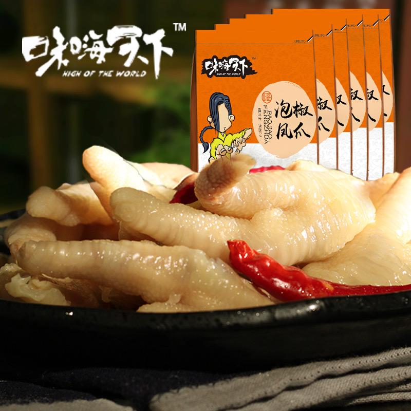 【味嗨天下】泡椒凤爪 100g*6 酸辣入味 经典休闲小零食