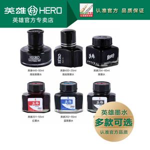 英雄墨水 非碳素墨水 HERO鋼筆水紅藍黑鋼筆墨水瓶無碳不堵筆包郵