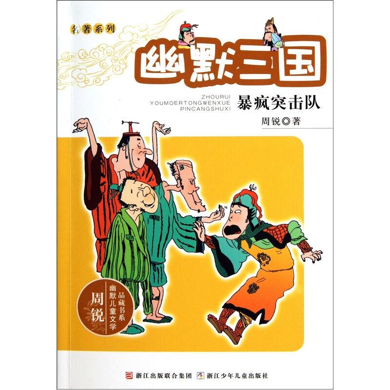周锐幽默儿童文学品藏书系 名著系列 幽默三国 暴风突击队  6-10-12-15岁中小学生课外阅读书籍 经典名著少儿版 故事书
