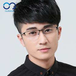 钛金眼镜框超轻近视时尚眼镜架半框配眼镜成品男款商务防辐射1317