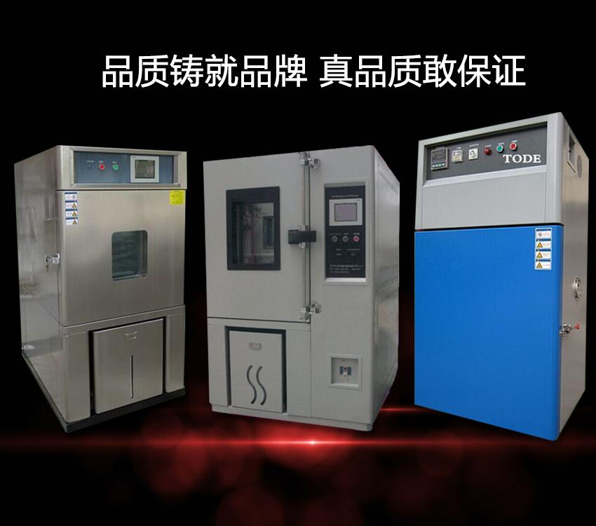 汽车零部件高低温试验箱,电子元件湿热试验箱,小型恒温恒湿箱