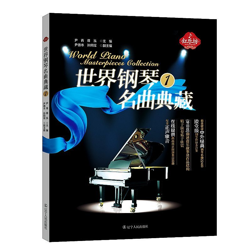 The collection of the world famous piano music