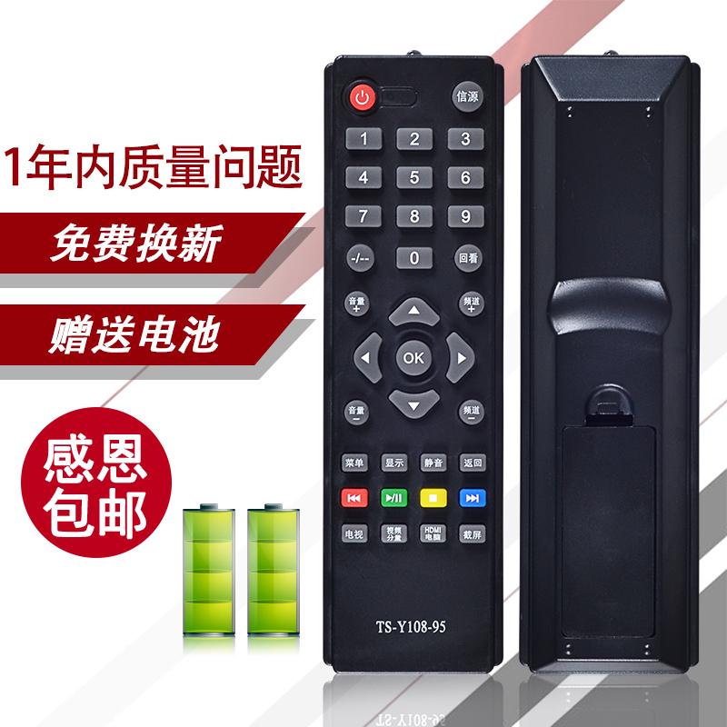 Бесплатная доставка создать размер телевизор пульт TS-Y108-95 32E200E 32E100E 42E200E