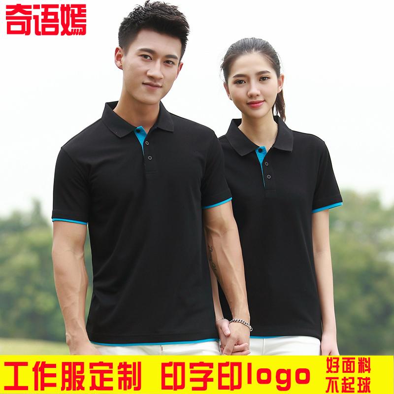 工作服定製t恤翻領短袖印logo 企業polo廣告文化衫diy團隊班服
