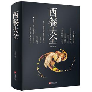 西餐大全   王森 西餐菜谱厨师书 美食书做法大全西餐烘焙书 家常菜谱畅销书
