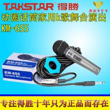 Takstar/prevail KM - 655 DVD karaoke amplifier performance family wired microphone moving-coil mike
