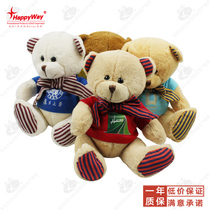 27cm striped bow tie plush bear from 10 printable logo corporate advertising and promotional exhibition small gifts