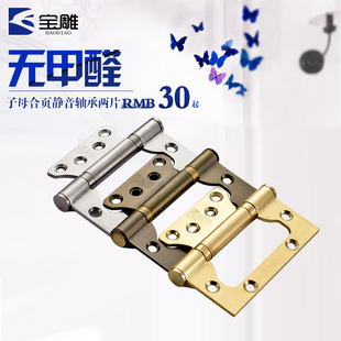 Bao carved metal interior door muffler bearing hinge hinge Picture quality stainless steel hinge screws Specials