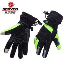 Feather Winter Motorcycle Gloves MC30 warm touch screen waterproof windproof electric vehicle cold all refers to men and women